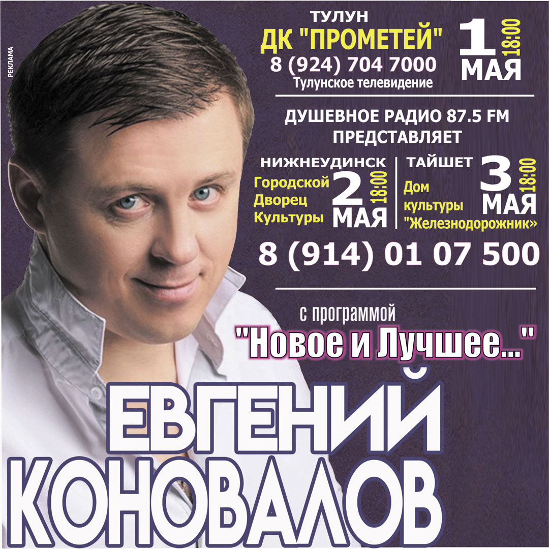 Евгений Коновалов с программой