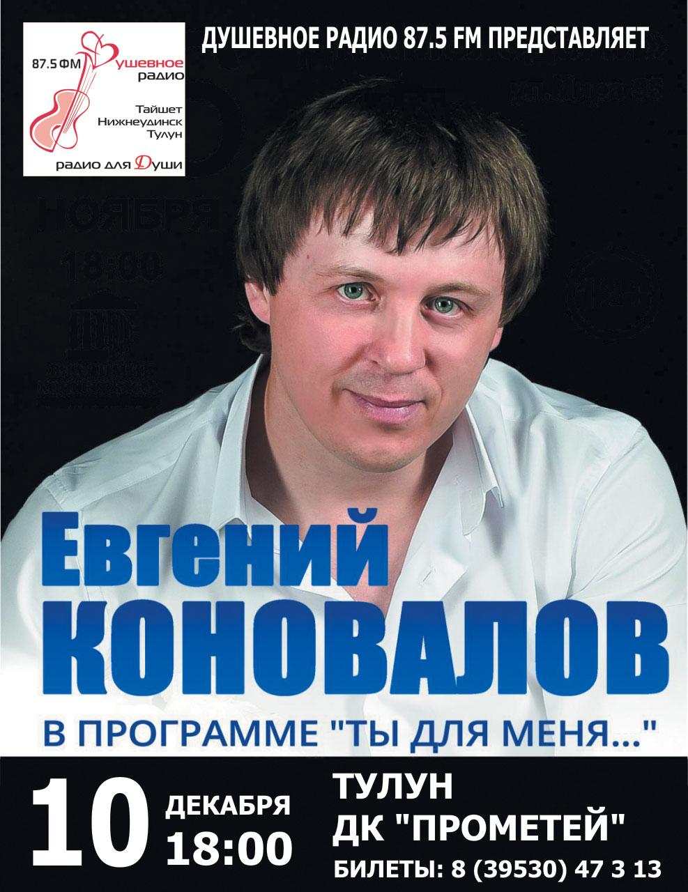 Афиша Коновалов
