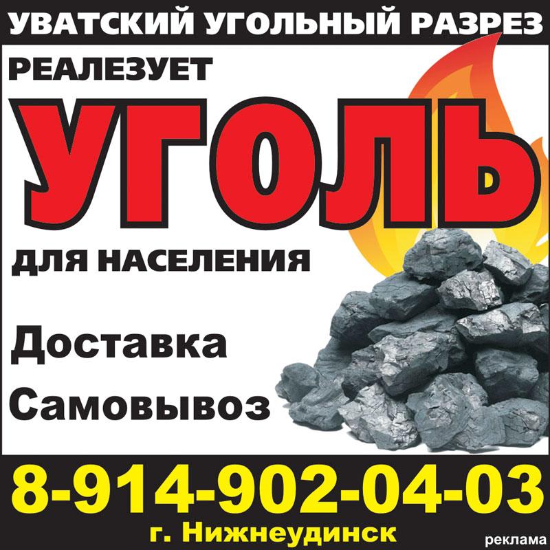 Уватский угольный разрез реализует каменный уголь населению. Тел. 8-914-902-04-03.