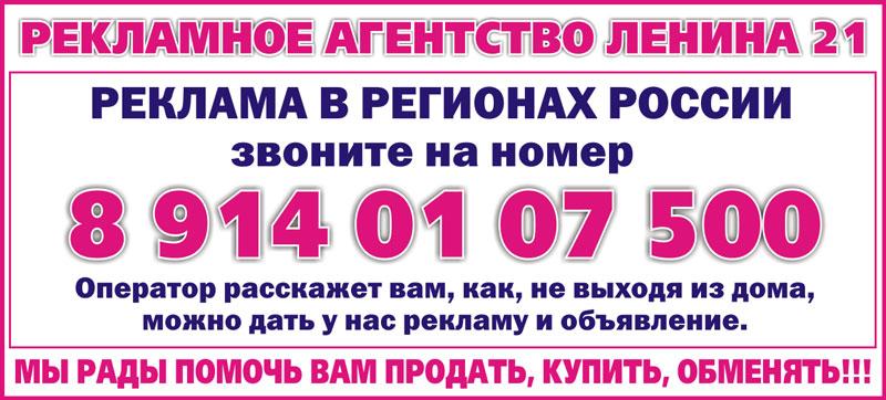 РЕКЛАМНОЕ АГЕНТСТВО ЛЕНИНА 21 (г. Нижнеудинск)  предлагает  услуги: