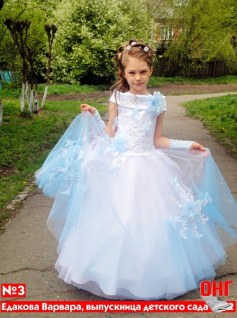 №3 Едакова Варвара, выпускница детского сада №12