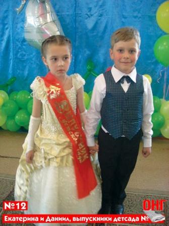 №12 Екатерина и Даниил,выпускники детсада № 130