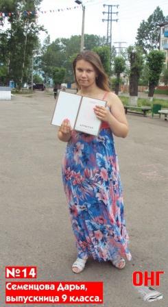 №14 Семенцова Дарья, выпускница 9 класса.
