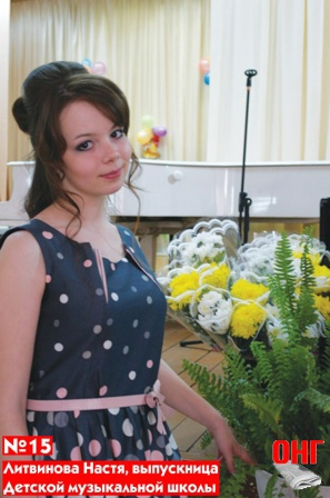 №15 Литвинова Настя, выпускница Детской музыкальной школы