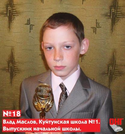 №18 Влад Маслов, Куйтунская школа №1. Выпускник начальной школы.